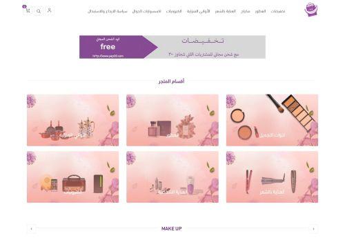 لقطة شاشة لموقع متجر يب بتاريخ 24/07/2021 بواسطة دليل مواقع الاقرب
