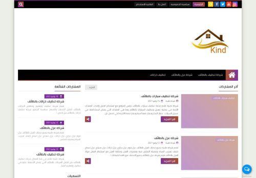 لقطة شاشة لموقع شركة تنظيف بالطائف بتاريخ 26/07/2021 بواسطة دليل مواقع الاقرب