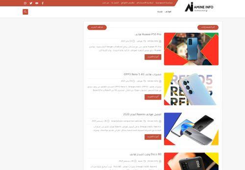 لقطة شاشة لموقع امين للمعلوميات | Amine Info بتاريخ 26/07/2021 بواسطة دليل مواقع الاقرب