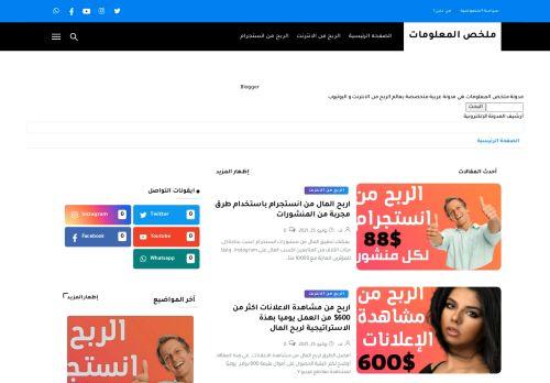 لقطة شاشة لموقع ملخص المعلومات بتاريخ 26/07/2021 بواسطة دليل مواقع الاقرب