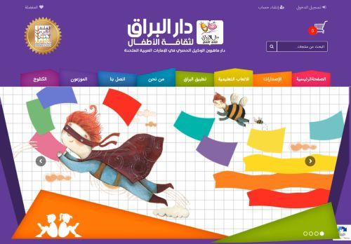 لقطة شاشة لموقع دار البراق لثقافة الأطفال بتاريخ 26/07/2021 بواسطة دليل مواقع الاقرب