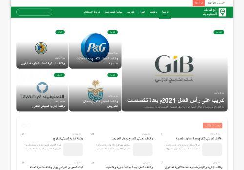 لقطة شاشة لموقع وظائف السعودية بتاريخ 26/07/2021 بواسطة دليل مواقع الاقرب