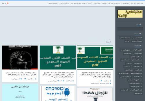 لقطة شاشة لموقع المكتبة الذهبية الإلكترونية بتاريخ 26/07/2021 بواسطة دليل مواقع الاقرب
