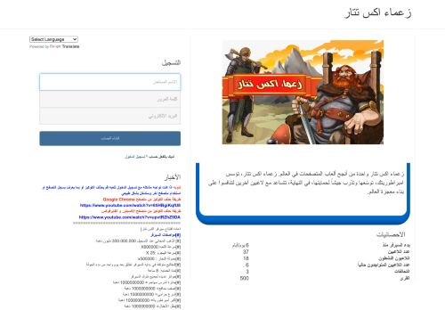 لقطة شاشة لموقع لعبة زعماء أكـ ـس تتار بتاريخ 28/07/2021 بواسطة دليل مواقع الاقرب