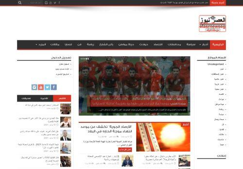 لقطة شاشة لموقع العصر نيوز بتاريخ 28/07/2021 بواسطة دليل مواقع الاقرب