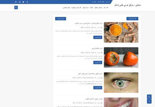 لقطة شاشة لموقع مدينتي ، موقع عربي طبي شامل بتاريخ 29/07/2021 بواسطة دليل مواقع الاقرب