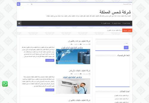 لقطة شاشة لموقع شركة شمس المملكة للخدمات المنزلية بالدمام بتاريخ 29/07/2021 بواسطة دليل مواقع الاقرب