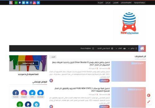 لقطة شاشة لموقع معلومه جديده new information بتاريخ 29/07/2021 بواسطة دليل مواقع الاقرب