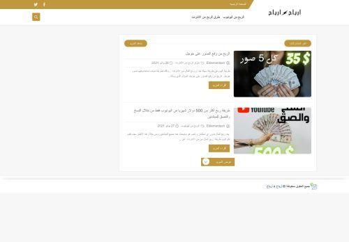 لقطة شاشة لموقع أرباح x أرباح بتاريخ 29/07/2021 بواسطة دليل مواقع الاقرب