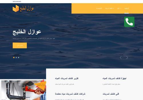 لقطة شاشة لموقع عوازل الخليج بتاريخ 29/07/2021 بواسطة دليل مواقع الاقرب