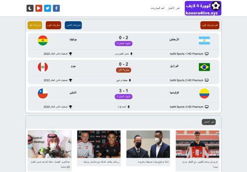 لقطة شاشة لموقع كورة 4 لايف | بث مباشر مباريات اليوم | kooora4live بتاريخ 10/09/2021 بواسطة دليل مواقع الاقرب