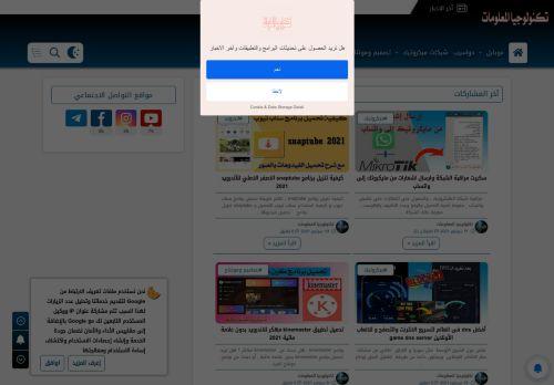 لقطة شاشة لموقع تكنولوجيــا الـمعـلـومات بتاريخ 14/09/2021 بواسطة دليل مواقع الاقرب