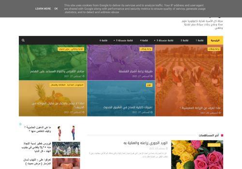 لقطة شاشة لموقع كل الدنيا بتاريخ 10/09/2021 بواسطة دليل مواقع الاقرب