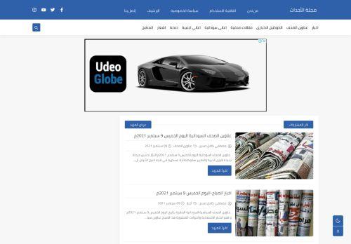 لقطة شاشة لموقع مجلة الأحداث بتاريخ 10/09/2021 بواسطة دليل مواقع الاقرب