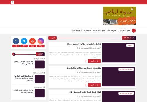 لقطة شاشة لموقع مدونة ارباحي | افضل طرق الربح من الانترنت بتاريخ 11/09/2021 بواسطة دليل مواقع الاقرب