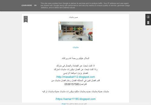 لقطة شاشة لموقع صور مشبات بتاريخ 12/09/2021 بواسطة دليل مواقع الاقرب