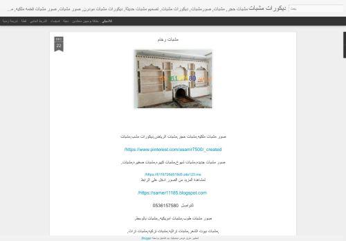 لقطة شاشة لموقع صور مشبات مشبات الرياض مشب نار بتاريخ 12/09/2021 بواسطة دليل مواقع الاقرب