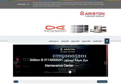 لقطة شاشة لموقع الخط الساخن صيانة اريستون 01140005201 بتاريخ 14/09/2021 بواسطة دليل مواقع الاقرب