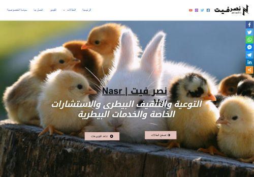 لقطة شاشة لموقع Nasr Vet بتاريخ 15/09/2021 بواسطة دليل مواقع الاقرب