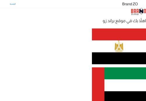 لقطة شاشة لموقع براند زو بتاريخ 16/09/2021 بواسطة دليل مواقع الاقرب