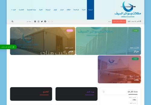 لقطة شاشة لموقع مظلات وسواتر السيف بتاريخ 16/09/2021 بواسطة دليل مواقع الاقرب