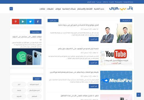 لقطة شاشة لموقع اتنين بالعربى بتاريخ 16/09/2021 بواسطة دليل مواقع الاقرب