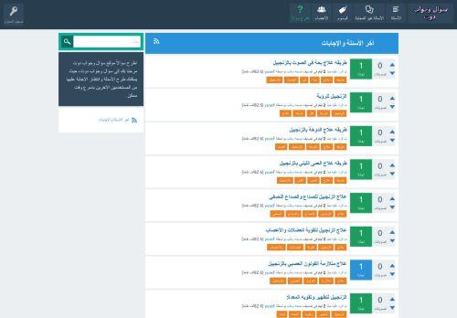 لقطة شاشة لموقع سؤال وجواب دوت بتاريخ 17/09/2021 بواسطة دليل مواقع الاقرب