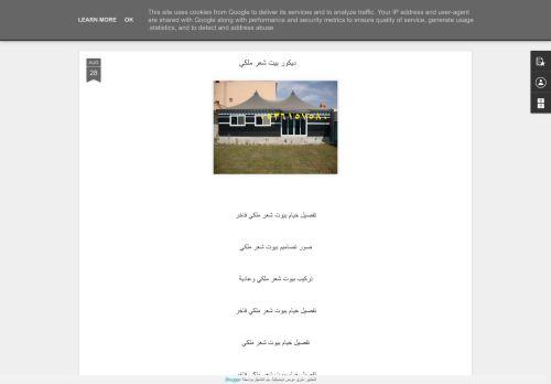 لقطة شاشة لموقع خيام ملكية بتاريخ 18/09/2021 بواسطة دليل مواقع الاقرب
