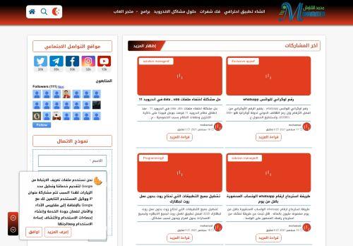 لقطة شاشة لموقع شروحات محمد الشاوش Explanations of Mohammed Shawish بتاريخ 18/09/2021 بواسطة دليل مواقع الاقرب