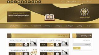 لقطة شاشة لموقع شبكة القل الاسلامية بتاريخ 22/09/2019 بواسطة دليل مواقع الاقرب