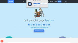 لقطة شاشة لموقع أديكتبيديا بتاريخ 21/09/2019 بواسطة دليل مواقع الاقرب