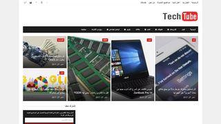 لقطة شاشة لموقع TechTube بتاريخ 21/09/2019 بواسطة دليل مواقع الاقرب