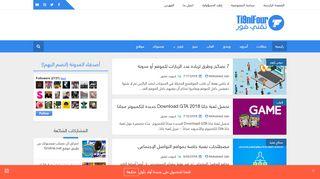 لقطة شاشة لموقع مدونة Ti9niFour بتاريخ 21/09/2019 بواسطة دليل مواقع الاقرب