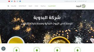 لقطة شاشة لموقع شركة البدوية لاستخلاص الزيوت بتاريخ 21/09/2019 بواسطة دليل مواقع الاقرب