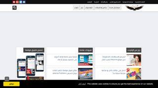 لقطة شاشة لموقع مدونة عرب تك | أتعلم تقنية بتاريخ 22/09/2019 بواسطة دليل مواقع الاقرب