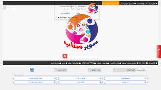 لقطة شاشة لموقع شبكة سوبر سناب بتاريخ 22/09/2019 بواسطة دليل مواقع الاقرب