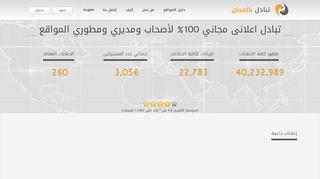 لقطة شاشة لموقع تبادل بالمجان بتاريخ 22/09/2019 بواسطة دليل مواقع الاقرب