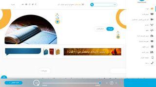 لقطة شاشة لموقع MP3 Quran بتاريخ 21/09/2019 بواسطة دليل مواقع الاقرب