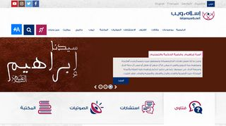 لقطة شاشة لموقع إسلام ويب - مركز الفتوى بتاريخ 21/09/2019 بواسطة دليل مواقع الاقرب