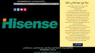 لقطة شاشة لموقع صيانة هايسنس بتاريخ 21/09/2019 بواسطة دليل مواقع الاقرب