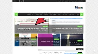 لقطة شاشة لموقع المجلات العلمية المحكمة بتاريخ 21/09/2019 بواسطة دليل مواقع الاقرب