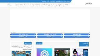لقطة شاشة لموقع ون تكنو بتاريخ 21/09/2019 بواسطة دليل مواقع الاقرب