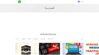 لقطة شاشة لموقع مدونة ثقافية متنوعة وقسم لبرامج التصميم بتاريخ 22/09/2019 بواسطة دليل مواقع الاقرب