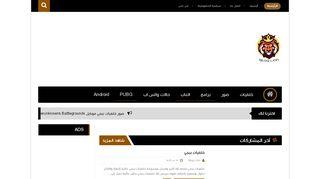 لقطة شاشة لموقع BLOG LION مدونة أسد بتاريخ 21/09/2019 بواسطة دليل مواقع الاقرب