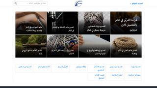 لقطة شاشة لموقع موقع تفسير الاحلام بتاريخ 22/09/2019 بواسطة دليل مواقع الاقرب