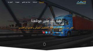 لقطة شاشة لموقع شركات الشحن من مصر للسعودية بتاريخ 21/09/2019 بواسطة دليل مواقع الاقرب