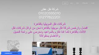 لقطة شاشة لموقع شركة نقل اثاث المصرية بتاريخ 22/09/2019 بواسطة دليل مواقع الاقرب