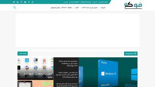 لقطة شاشة لموقع محمد فوكه بتاريخ 21/09/2019 بواسطة دليل مواقع الاقرب
