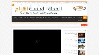 لقطة شاشة لموقع المجلة العلمية اهرام بتاريخ 21/09/2019 بواسطة دليل مواقع الاقرب