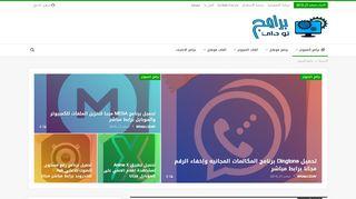لقطة شاشة لموقع تحميل تطبيقات وبرامج الكمبيوتر مجانا - برامج تو داى بتاريخ 21/09/2019 بواسطة دليل مواقع الاقرب
